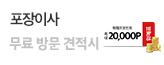 [전국]이사스토리_premium banner_5_서울경기_/deal/adeal/1398971