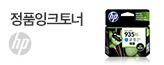 즉시할인! HP정품잉크토너 할인+무배_premium banner_6_쇼핑여행공연_/deal/adeal/1374999
