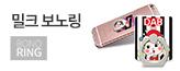 특가 밀크 스마트링 신상UP! 19무배_premium banner_7_쇼핑여행공연_/deal/adeal/1452888