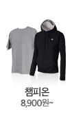 챔피온 8,900원~
