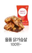 올폼 닭가슴살 100원~