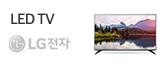깜짝특가! LG 43인치TV 43LH5810_premium banner_10_쇼핑여행공연_/deal/adeal/1384853