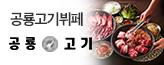 [전국]공룡고기뷔페_premium banner_2_쇼핑여행공연_/deal/adeal/1371888