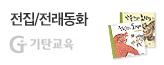 독서의 계절 기탄교육 베스트 전집(50)_premium banner_4_쇼핑여행공연_/deal/adeal/1429340
