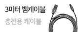 신제품 온라인 최초 3m 초고속 뱀케이블_premium banner_5_쇼핑여행공연_/deal/adeal/1456123