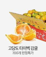 16년 한라농원 타이벡 감귤 5kg 무료배송 특가!_today banner_4_/deal/adeal/1454048