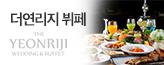 [진해]더연리지뷔페_premium banner_1_지역_/deal/adeal/1331871