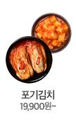 포기김치 19,900원~