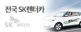SK렌터카_premium banner_1_쇼핑여행공연_/deal/adeal/1337421