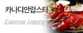 [서울]카나디안랍스타_premium banner_4_서울경기_/deal/adeal/1455217