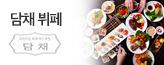 [전주] 담채_premium banner_2_지역_/deal/adeal/1437967