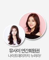 [3개지점] 뮤사이_today banner_1_/deal/adeal/1422702