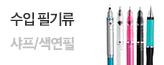 [핵딜] 샤프&연필&색연필 모음전!_premium banner_4_쇼핑여행공연_/deal/adeal/1316691