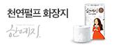 한예지 화장지 1팩당 5,966원_premium banner_8_쇼핑여행공연_/deal/adeal/1464362