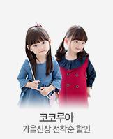 [3일특가] 코코루아_today banner_3_/deal/adeal/1464980