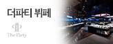 [센텀,김해]더파티뷔페_premium banner_1_지역_/deal/adeal/1469410