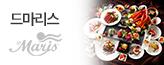 [대치,용산]드마리스_premium banner_5_서울경기_1459740