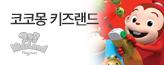 [전국]코코몽키즈랜드_premium banner_1_쇼핑여행공연_/deal/adeal/1474558