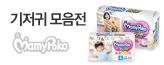 마미포코 기저귀 모음전_premium banner_4_쇼핑여행공연_/deal/adeal/1483633