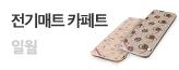 주말특가!일월 전기매트/온수매트_premium banner_7_쇼핑여행공연_/deal/adeal/1415509