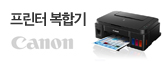 캐논 G시리즈 정품무한프린터/복합기_premium banner_9_쇼핑여행공연_/deal/adeal/1458777