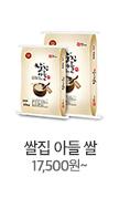 쌀집아들쌀 17,500원~