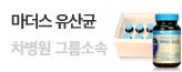 차바이오 마더스 유산균 6개월_premium banner_3_쇼핑여행공연_/deal/adeal/1497560