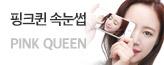 핑크퀸속눈썹_premium banner_1_서울경기_1432569