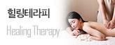 힐링테라피_premium banner_2_서울경기_1452106