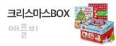 [내일도착] 애플비 크리스마스 BOX_premium banner_10_쇼핑여행공연_/deal/adeal/1506024