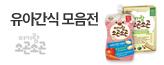 아기랑소곤소곤 과자 5봉/10봉_premium banner_4_쇼핑여행공연_/deal/adeal/1510288
