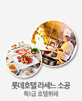 [소공동]라세느_today banner_1_/deal/adeal/1485720