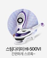 한경희생활과학 스팀다리미 HI-500VI_today banner_4_/deal/adeal/1471320