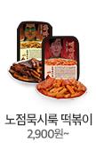 노점묵시룩 떡볶이 2,900원~