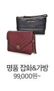 명품 잡화&가방 99,000원~
