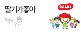 [전국]딸기가좋아_premium banner_12_쇼핑여행공연_/deal/adeal/1408409