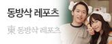 [만년동]동방삭_premium banner_2_지역_/deal/adeal/1418205