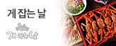 [동래,김해]게잡는날_premium banner_5_지역_/deal/adeal/1425998