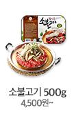 소불고기 4,500원~