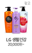 LG 생활건강 20,000원~