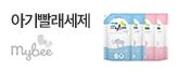 마이비 유아세제/유연제 4팩_premium banner_4_쇼핑여행공연_/deal/adeal/1510882