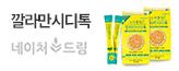 깔라만시디톡 1+1 한정특가_premium banner_5_쇼핑여행공연_/deal/adeal/1512342