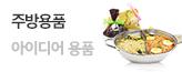 [무료배송]다시돌아온 주방아이디어 백원무배!_premium banner_8_쇼핑여행공연_/deal/adeal/1494841