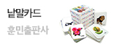 매일매일 즐거운 낱말카드 250장_premium banner_9_쇼핑여행공연_/deal/adeal/1080463