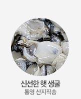 김장철특가 햇 생굴2kg_today banner_4_/deal/adeal/1473192