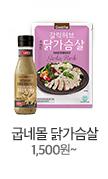 굽네몰 닭가슴살 1,500원~