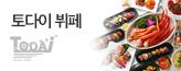 [전국]토다이_premium banner_10_쇼핑여행공연_/deal/adeal/1373495