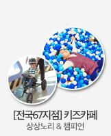 [전국]상상노리&챔피언_today banner_6_/deal/adeal/1499230