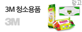 [플러스] 3M 청소용품 랜덤박스 _premium banner_1_쇼핑여행공연_/deal/adeal/1511923