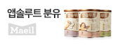 앱솔루트 명작 구제품_premium banner_4_쇼핑여행공연_/deal/adeal/1516290